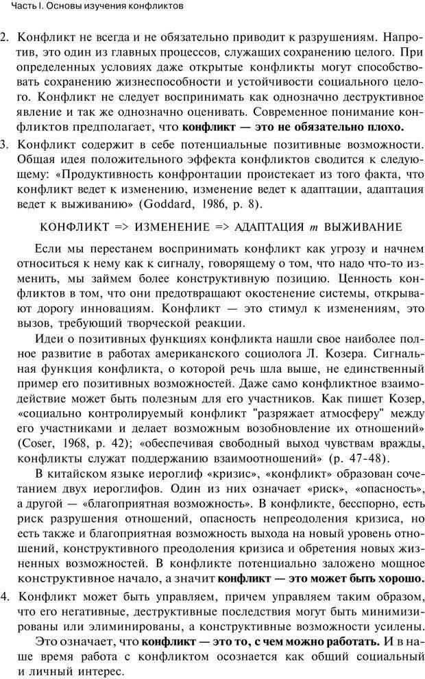 PDF. Психология конфликта. Гришина Н. В. Страница 48. Читать онлайн