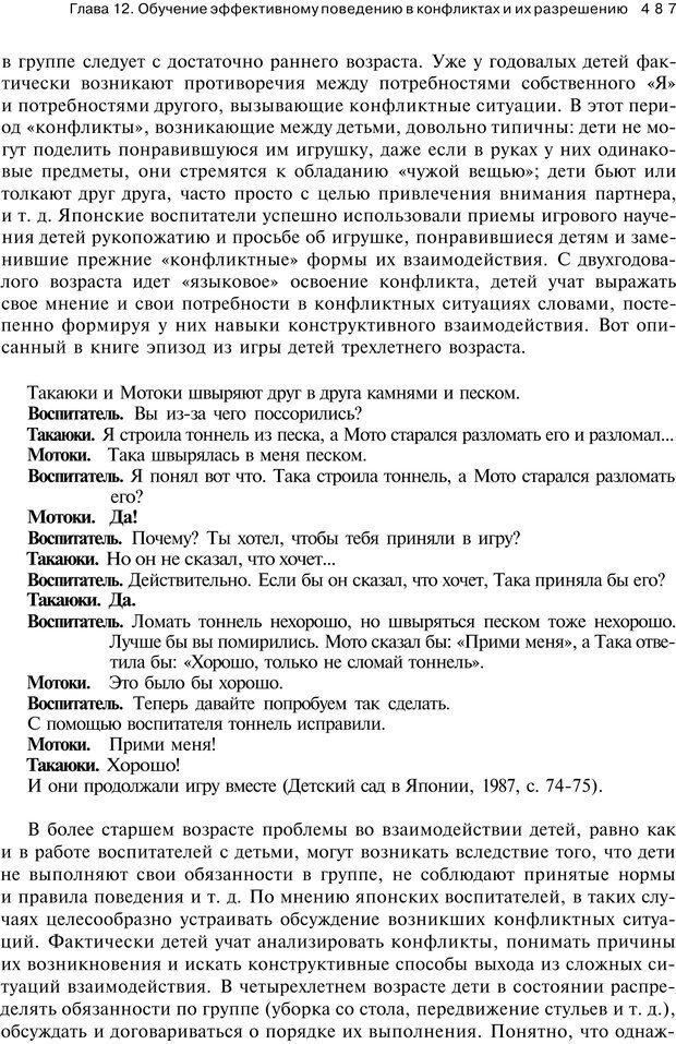 PDF. Психология конфликта. Гришина Н. В. Страница 480. Читать онлайн