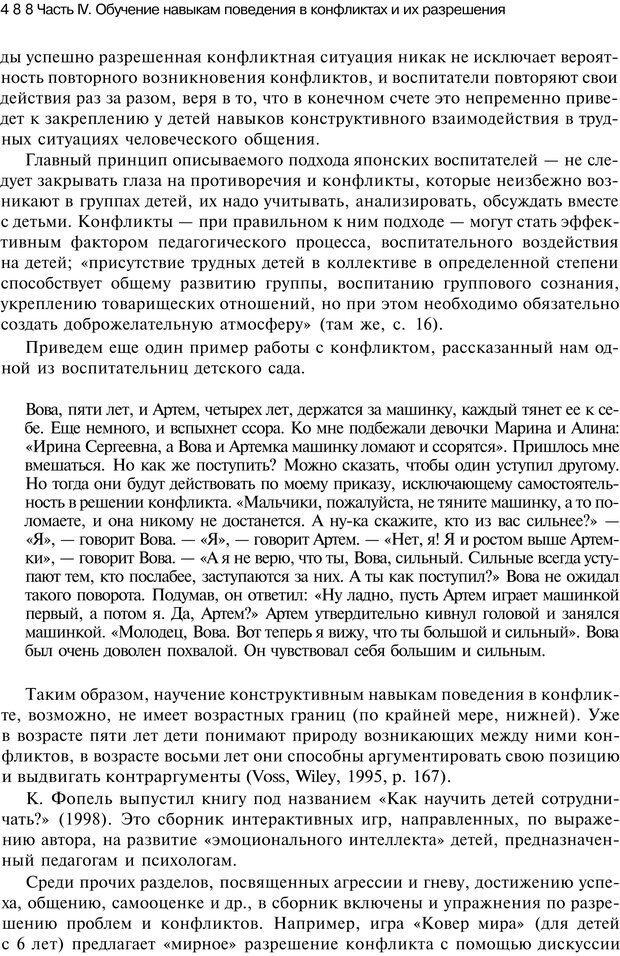 PDF. Психология конфликта. Гришина Н. В. Страница 481. Читать онлайн