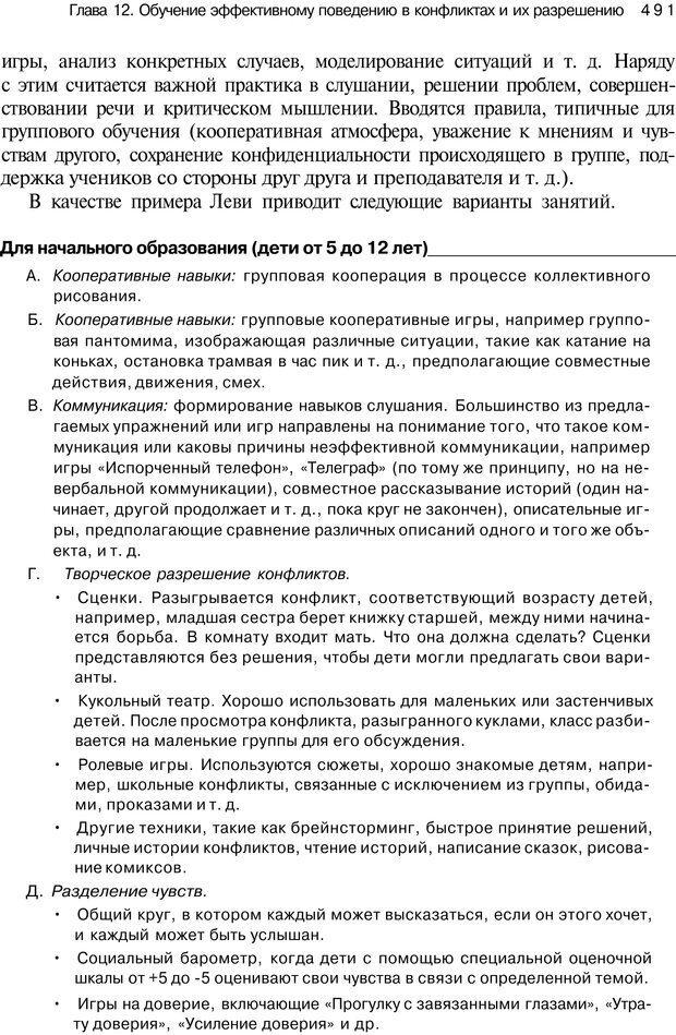 PDF. Психология конфликта. Гришина Н. В. Страница 484. Читать онлайн