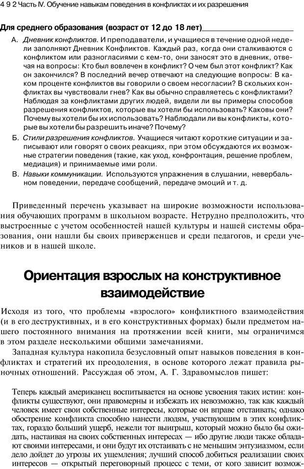 PDF. Психология конфликта. Гришина Н. В. Страница 485. Читать онлайн