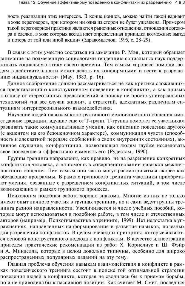 PDF. Психология конфликта. Гришина Н. В. Страница 486. Читать онлайн