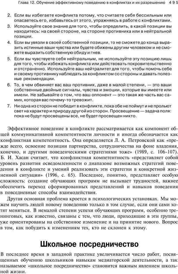 PDF. Психология конфликта. Гришина Н. В. Страница 488. Читать онлайн