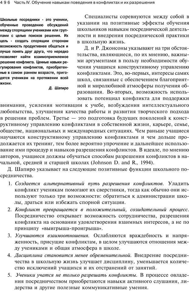 PDF. Психология конфликта. Гришина Н. В. Страница 489. Читать онлайн