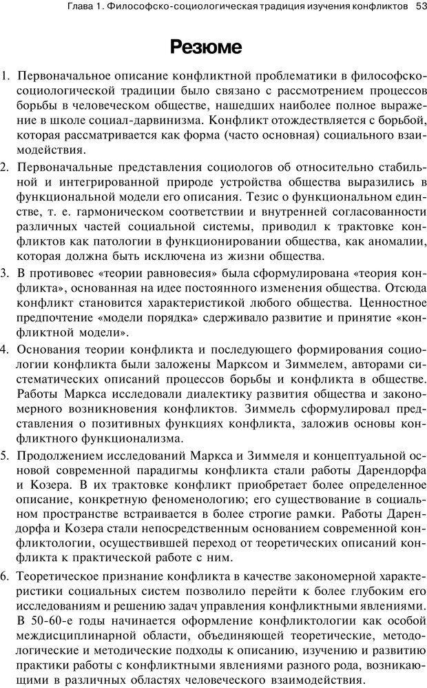PDF. Психология конфликта. Гришина Н. В. Страница 49. Читать онлайн