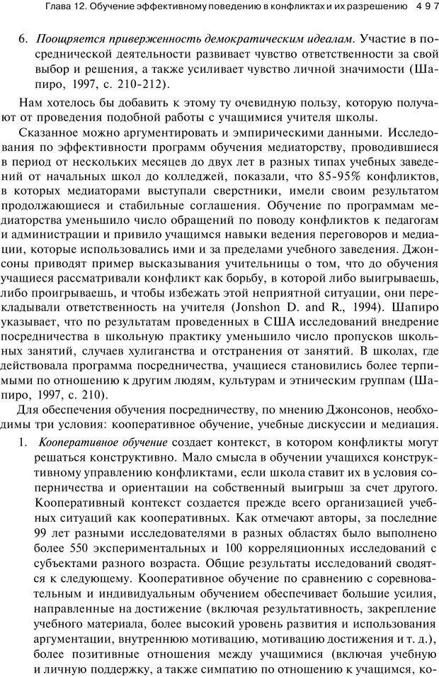 PDF. Психология конфликта. Гришина Н. В. Страница 490. Читать онлайн