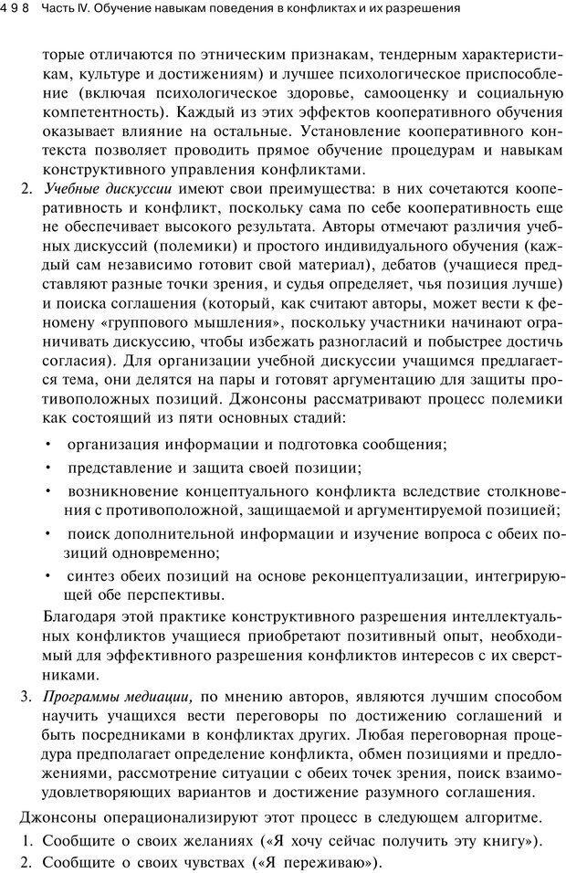 PDF. Психология конфликта. Гришина Н. В. Страница 491. Читать онлайн