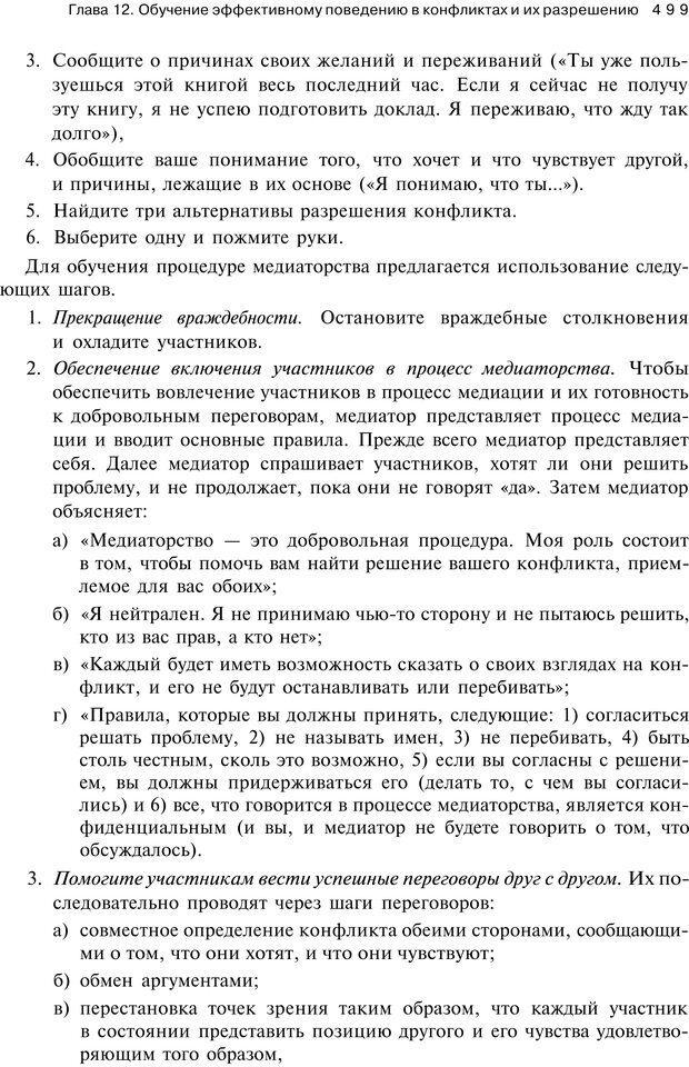 PDF. Психология конфликта. Гришина Н. В. Страница 492. Читать онлайн