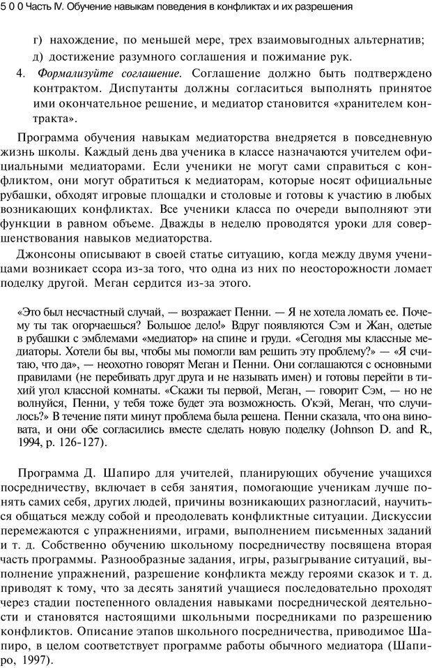 PDF. Психология конфликта. Гришина Н. В. Страница 493. Читать онлайн