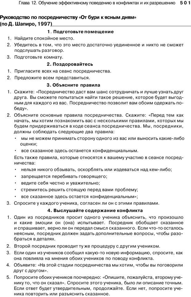 PDF. Психология конфликта. Гришина Н. В. Страница 494. Читать онлайн