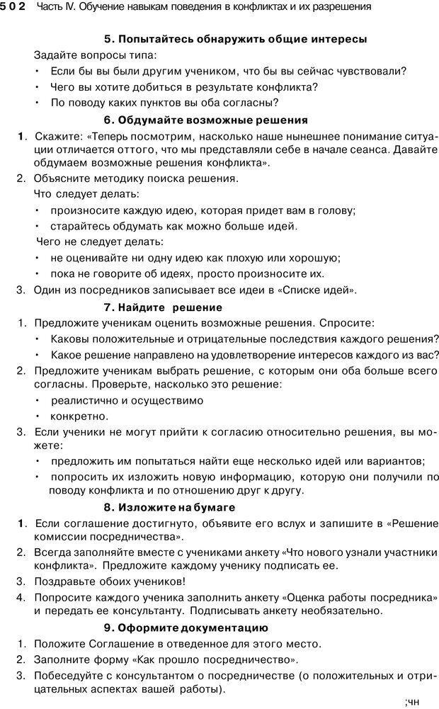 PDF. Психология конфликта. Гришина Н. В. Страница 495. Читать онлайн
