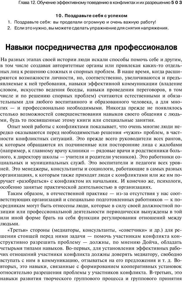 PDF. Психология конфликта. Гришина Н. В. Страница 496. Читать онлайн