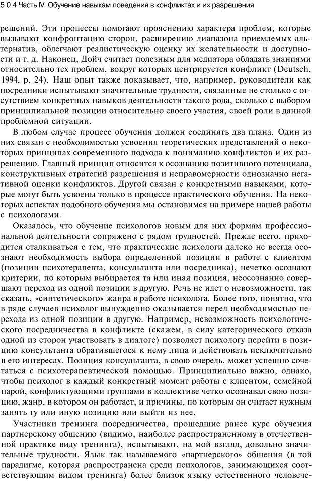 PDF. Психология конфликта. Гришина Н. В. Страница 497. Читать онлайн