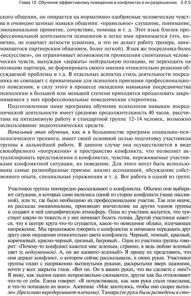 PDF. Психология конфликта. Гришина Н. В. Страница 498. Читать онлайн