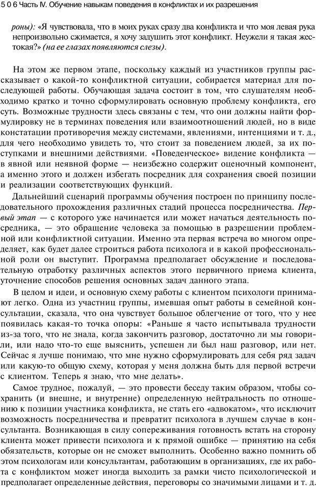 PDF. Психология конфликта. Гришина Н. В. Страница 499. Читать онлайн