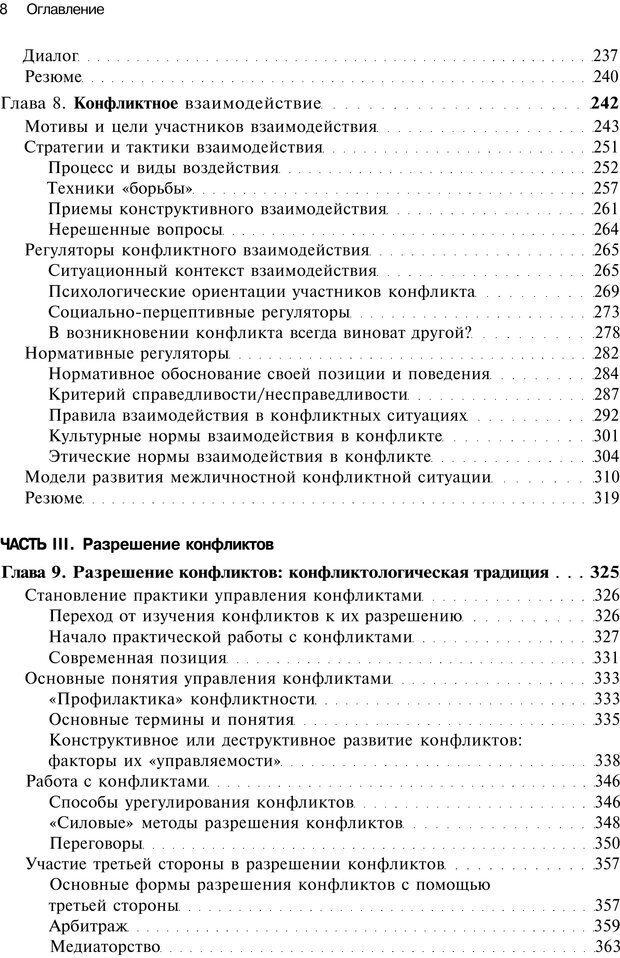 PDF. Психология конфликта. Гришина Н. В. Страница 5. Читать онлайн