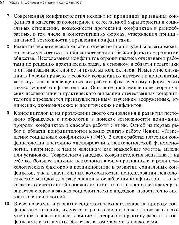 PDF. Психология конфликта. Гришина Н. В. Страница 50. Читать онлайн