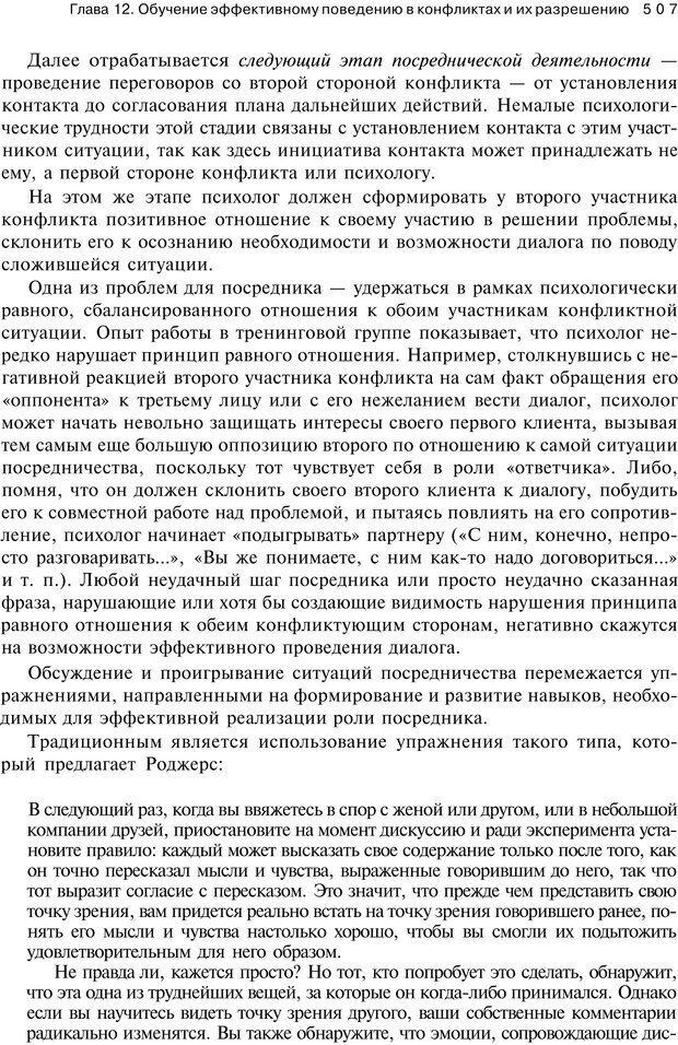 PDF. Психология конфликта. Гришина Н. В. Страница 500. Читать онлайн
