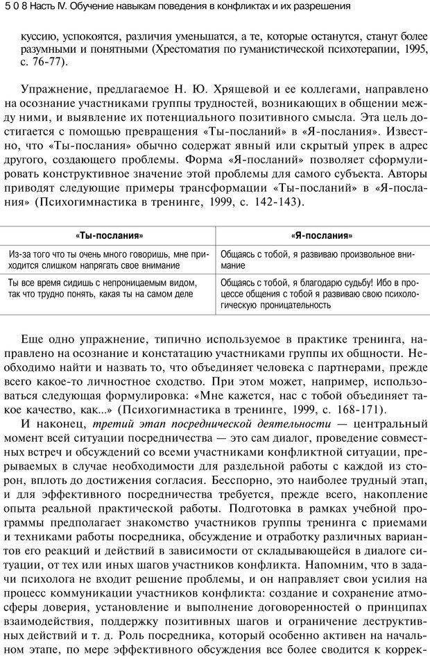 PDF. Психология конфликта. Гришина Н. В. Страница 501. Читать онлайн
