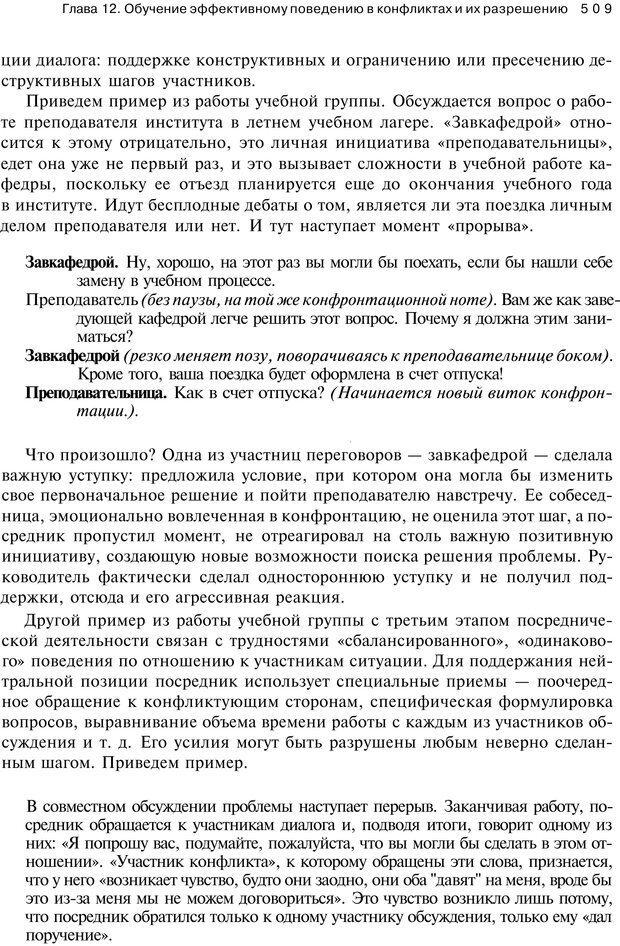 PDF. Психология конфликта. Гришина Н. В. Страница 502. Читать онлайн