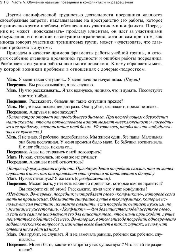 PDF. Психология конфликта. Гришина Н. В. Страница 503. Читать онлайн