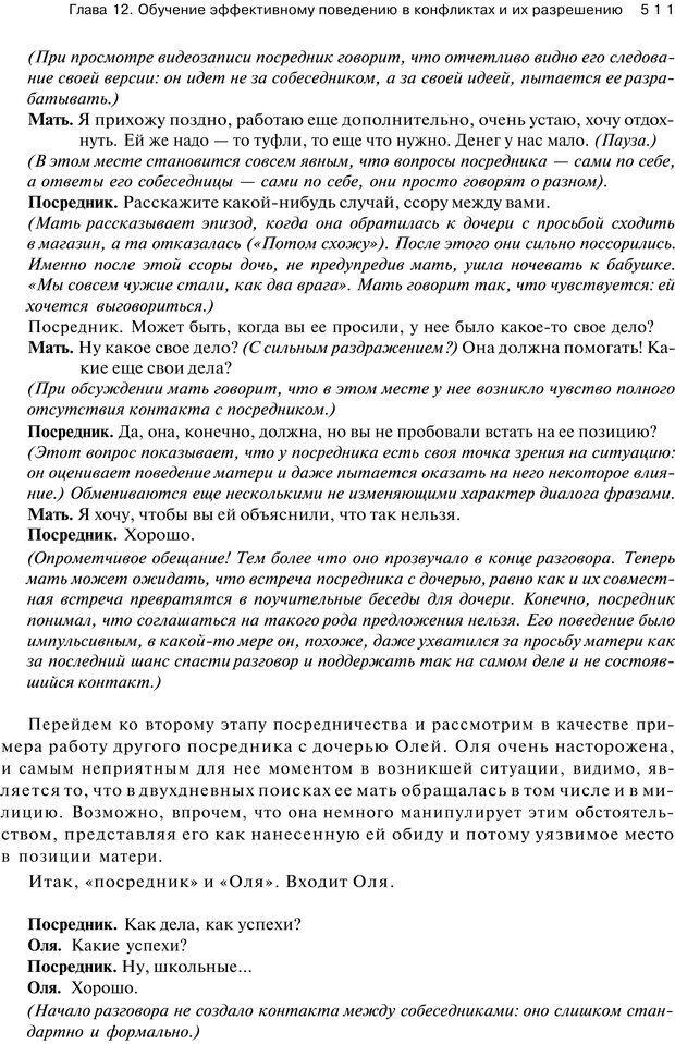 PDF. Психология конфликта. Гришина Н. В. Страница 504. Читать онлайн