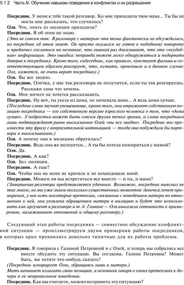 PDF. Психология конфликта. Гришина Н. В. Страница 505. Читать онлайн