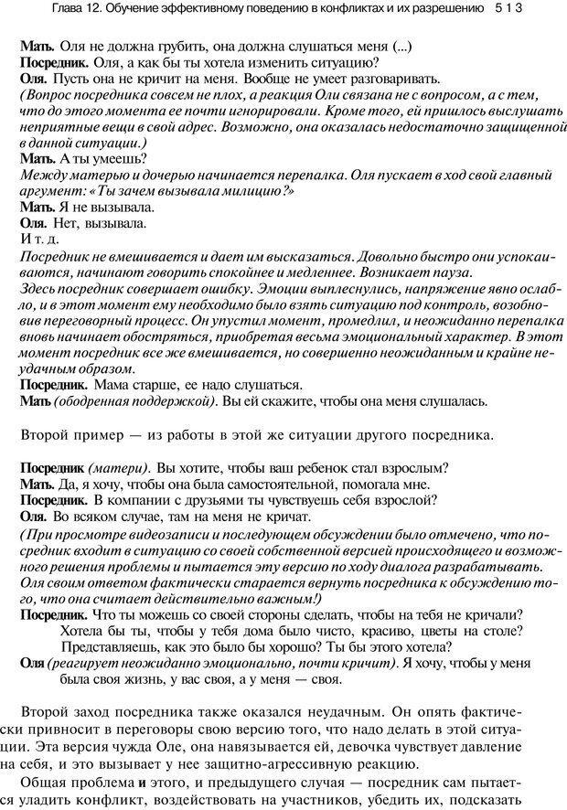 PDF. Психология конфликта. Гришина Н. В. Страница 506. Читать онлайн