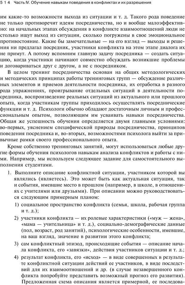 PDF. Психология конфликта. Гришина Н. В. Страница 507. Читать онлайн