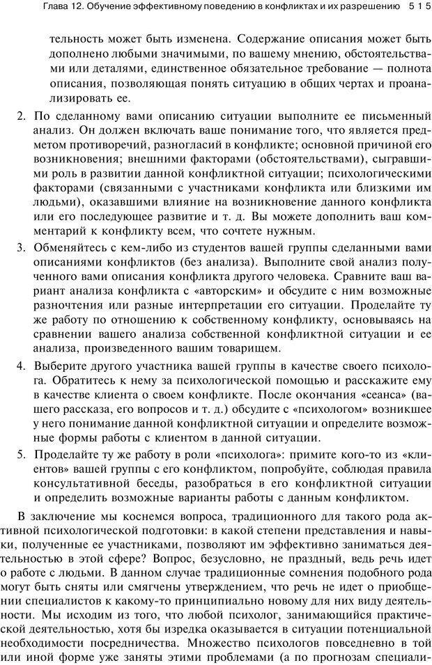 PDF. Психология конфликта. Гришина Н. В. Страница 508. Читать онлайн
