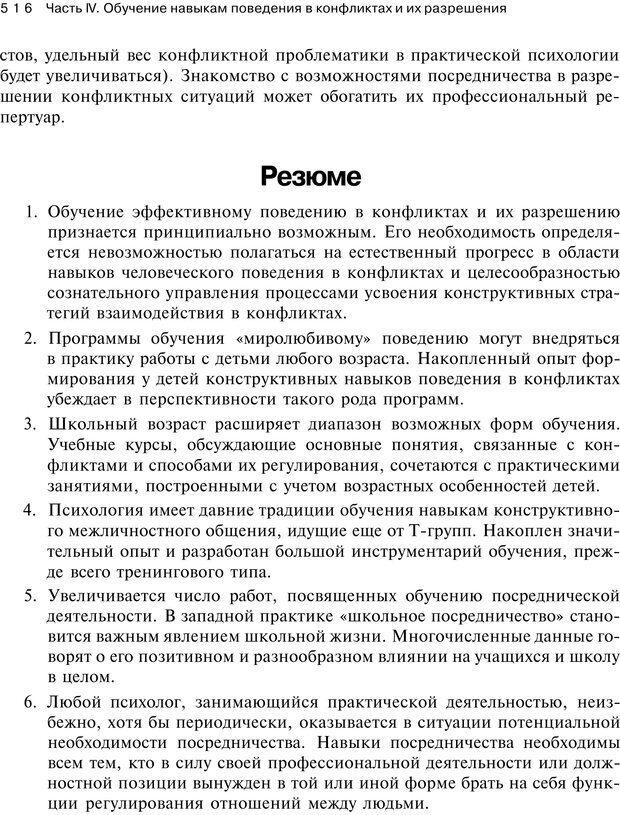 PDF. Психология конфликта. Гришина Н. В. Страница 509. Читать онлайн