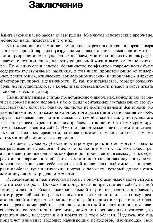 PDF. Психология конфликта. Гришина Н. В. Страница 510. Читать онлайн
