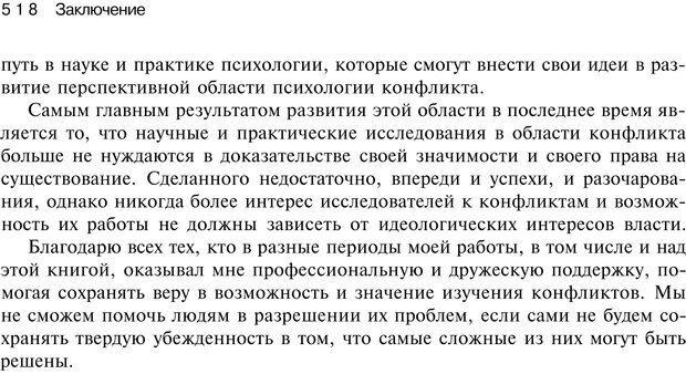 PDF. Психология конфликта. Гришина Н. В. Страница 511. Читать онлайн