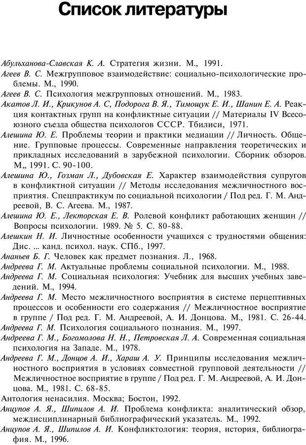 PDF. Психология конфликта. Гришина Н. В. Страница 512. Читать онлайн
