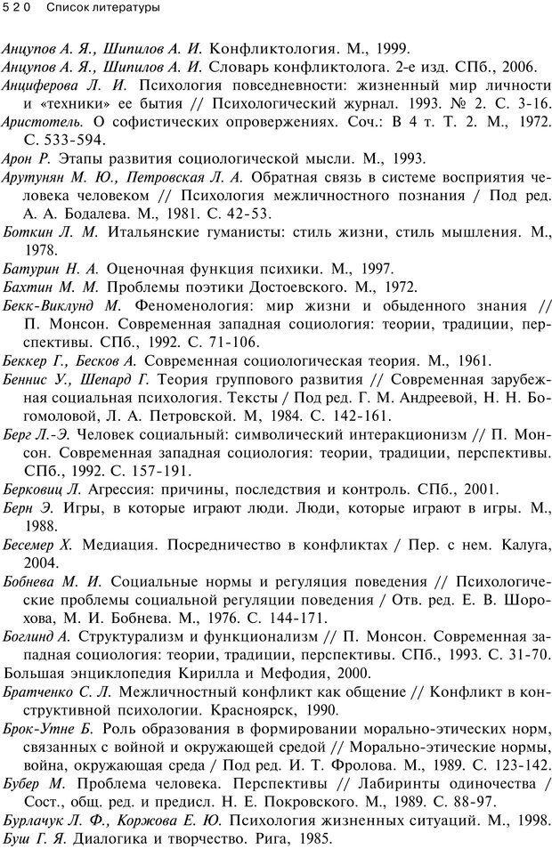 PDF. Психология конфликта. Гришина Н. В. Страница 513. Читать онлайн