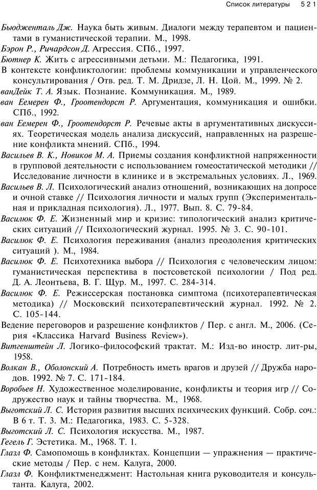 PDF. Психология конфликта. Гришина Н. В. Страница 514. Читать онлайн