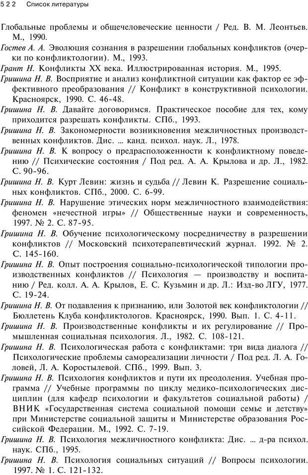 PDF. Психология конфликта. Гришина Н. В. Страница 515. Читать онлайн