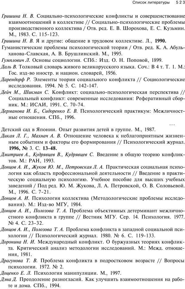 PDF. Психология конфликта. Гришина Н. В. Страница 516. Читать онлайн