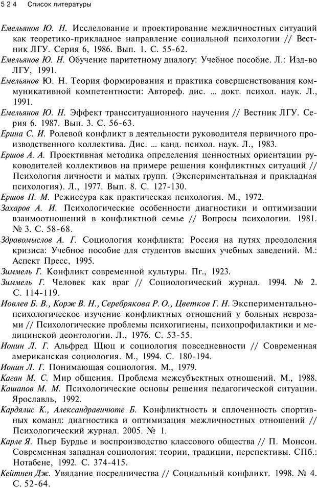 PDF. Психология конфликта. Гришина Н. В. Страница 517. Читать онлайн
