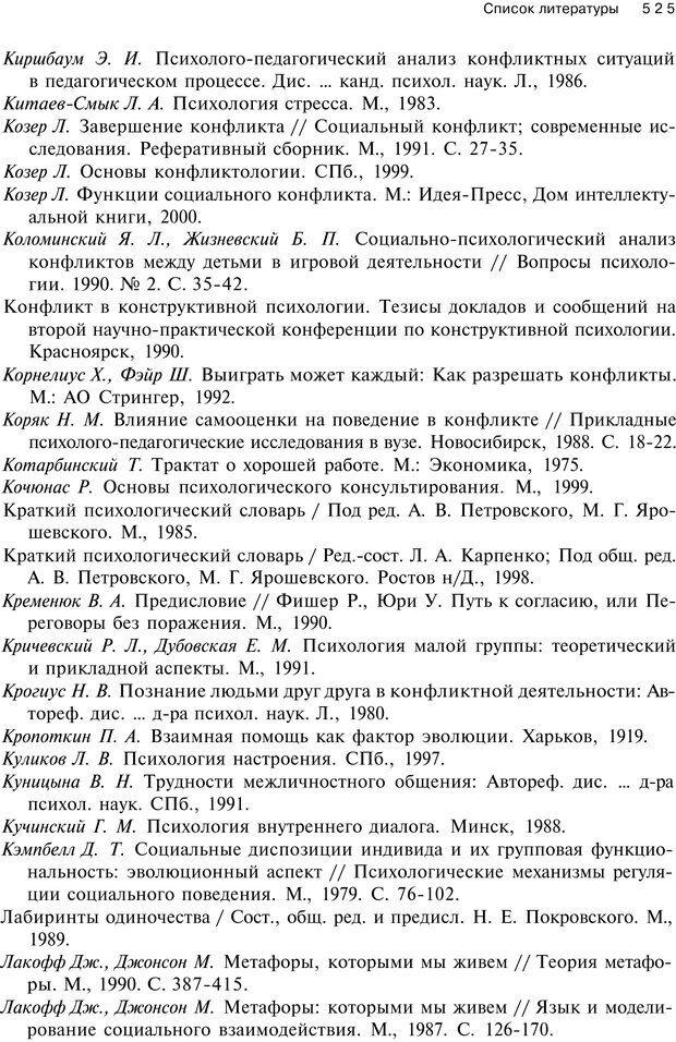PDF. Психология конфликта. Гришина Н. В. Страница 518. Читать онлайн
