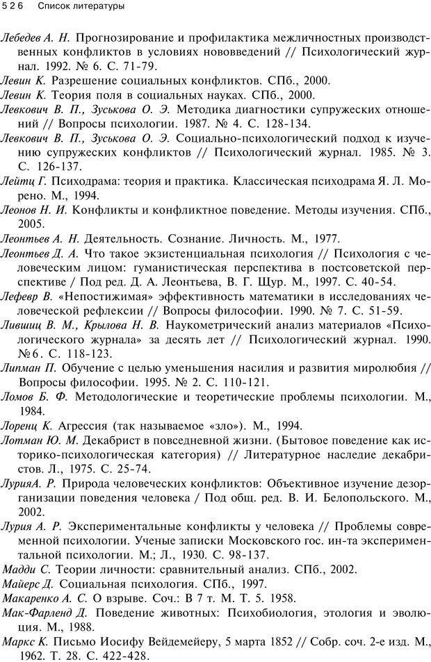 PDF. Психология конфликта. Гришина Н. В. Страница 519. Читать онлайн