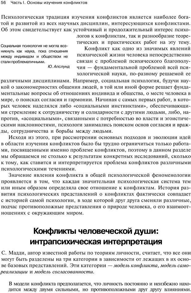 PDF. Психология конфликта. Гришина Н. В. Страница 52. Читать онлайн