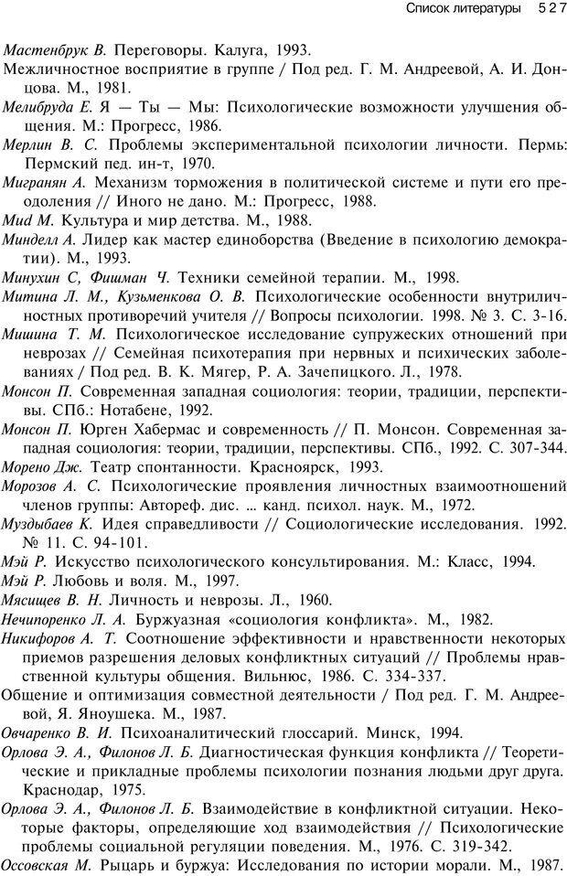 PDF. Психология конфликта. Гришина Н. В. Страница 520. Читать онлайн