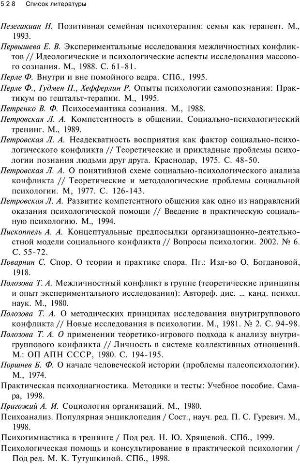 PDF. Психология конфликта. Гришина Н. В. Страница 521. Читать онлайн