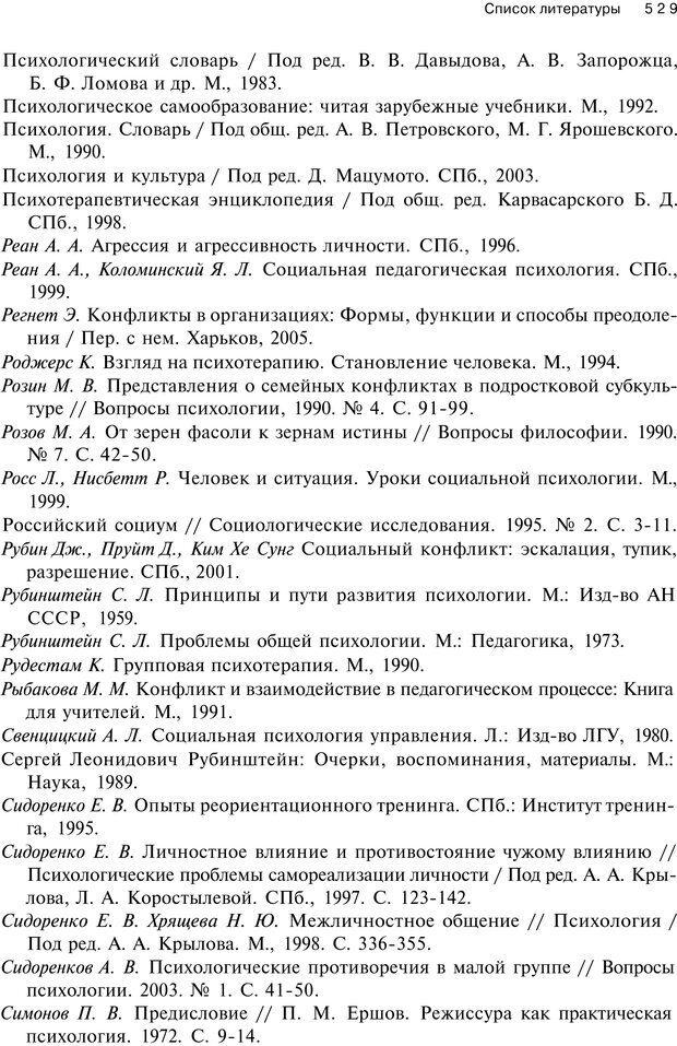 PDF. Психология конфликта. Гришина Н. В. Страница 522. Читать онлайн
