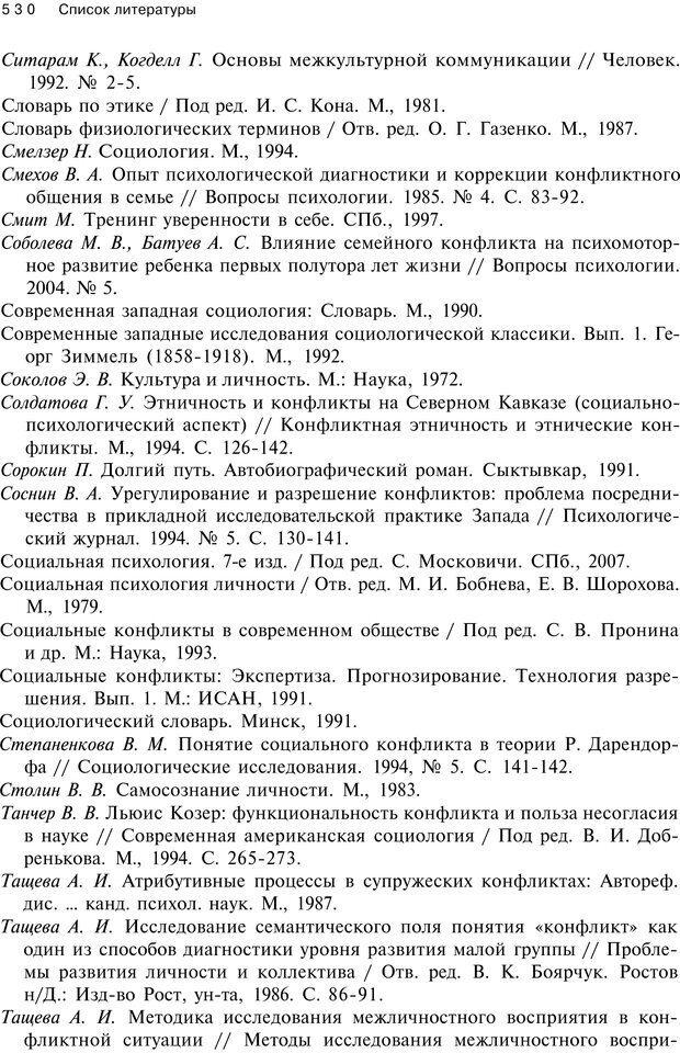 PDF. Психология конфликта. Гришина Н. В. Страница 523. Читать онлайн