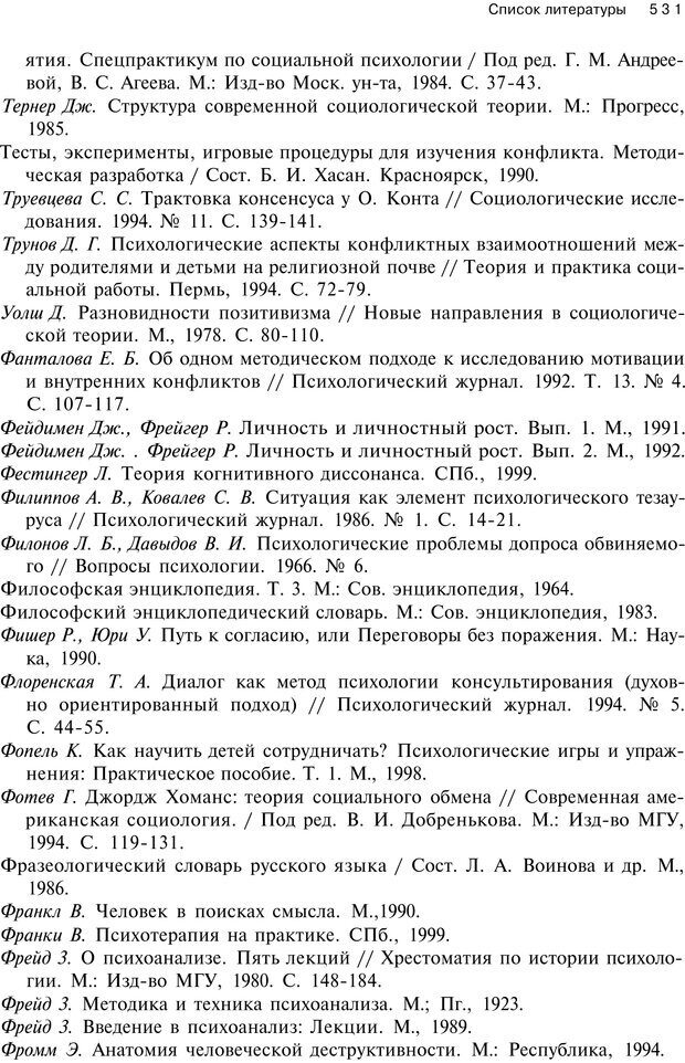 PDF. Психология конфликта. Гришина Н. В. Страница 524. Читать онлайн