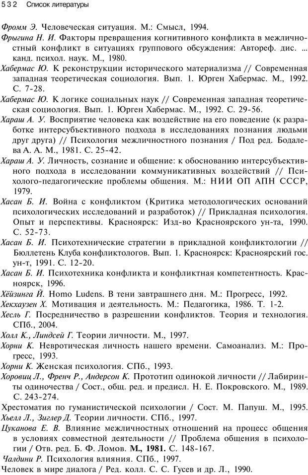 PDF. Психология конфликта. Гришина Н. В. Страница 525. Читать онлайн