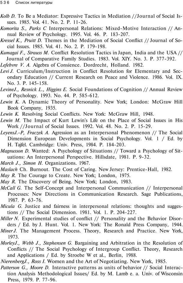 PDF. Психология конфликта. Гришина Н. В. Страница 529. Читать онлайн