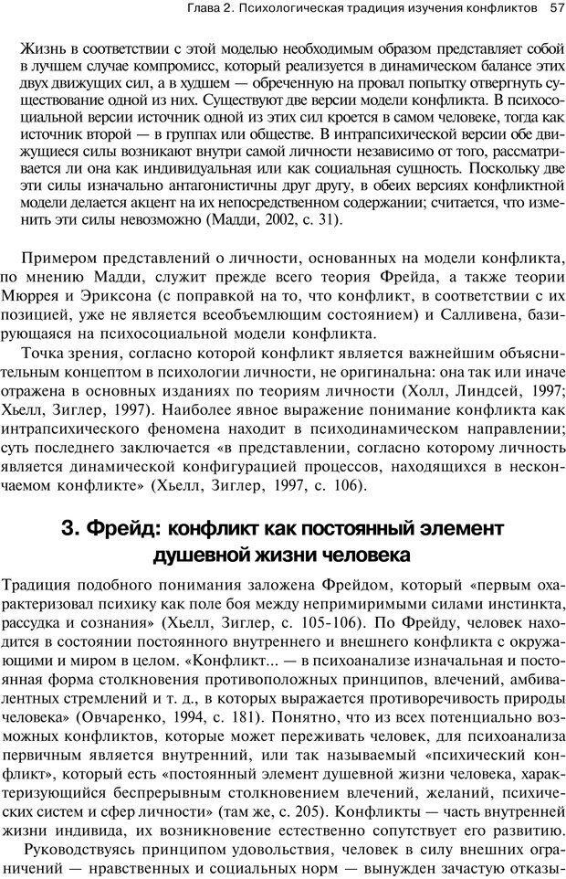 PDF. Психология конфликта. Гришина Н. В. Страница 53. Читать онлайн